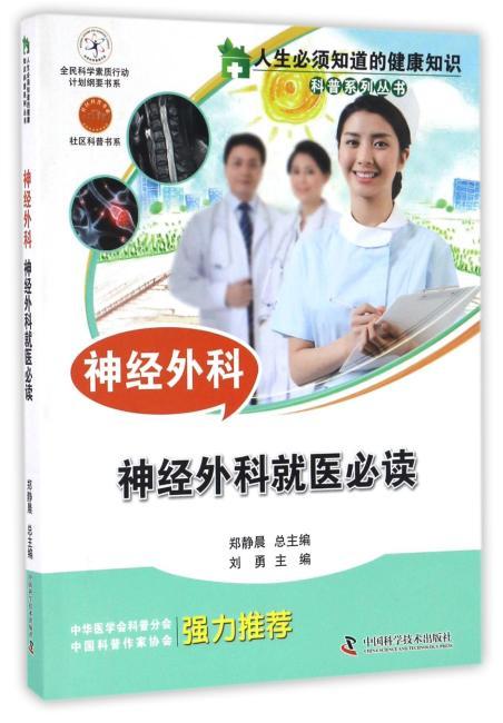 人生必须知道的健康知识科普系列丛书 神经外科