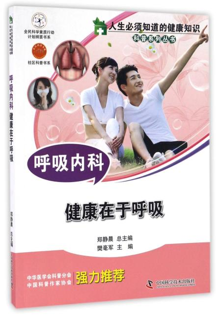 人生必须知道的健康知识科普系列丛书 呼吸内科