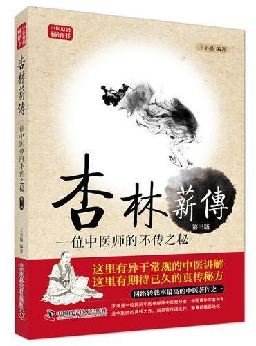 杏林薪传(第3版)