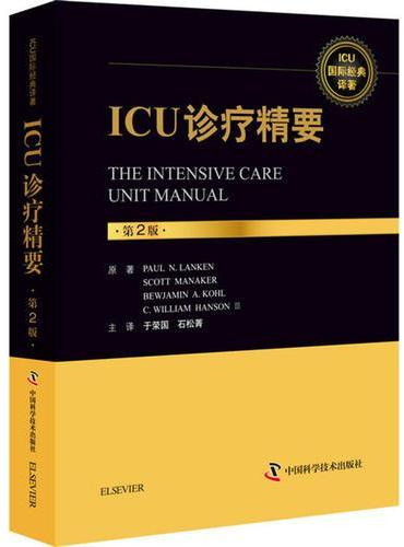 ICU诊疗精要:第2版