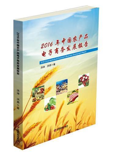 2016年中国农产品电子商务发展报告