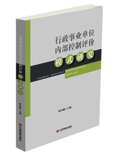 行政事业单位内部控制评价模式研究