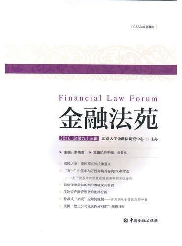 金融法苑(2016总第九十三辑)