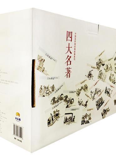 中国连环画经典故事系列-四大名著