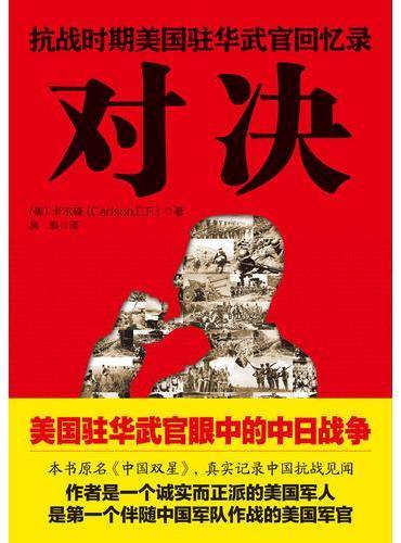 对决:抗战时期美国驻华武官回忆录