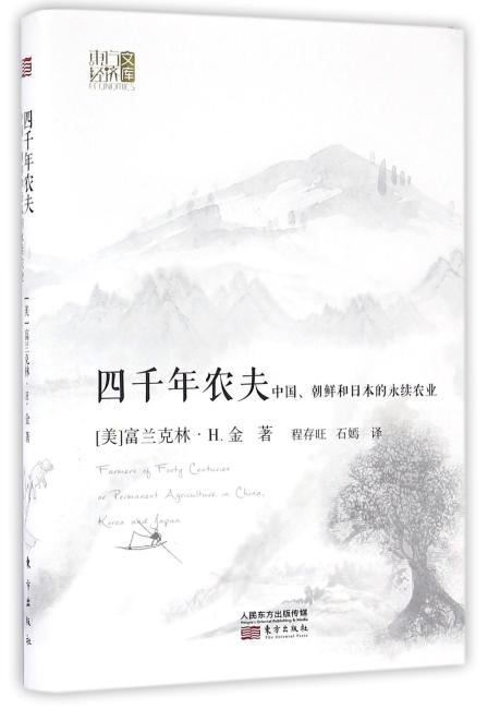 四千年农夫:中国、朝鲜和日本的永续农业