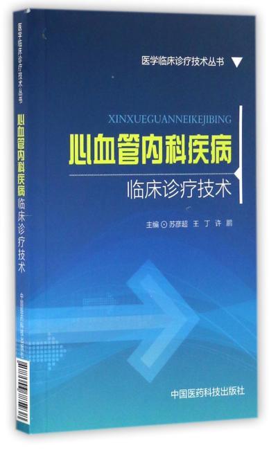 心血管内科疾病临床诊疗技术(医学临床诊疗技术丛书)