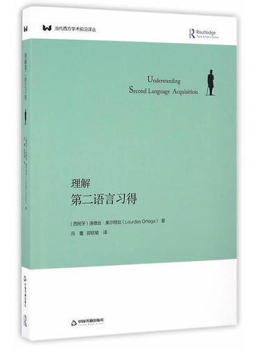 理解第二语言习得