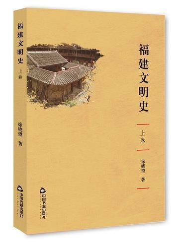 福建文明史(全三卷)