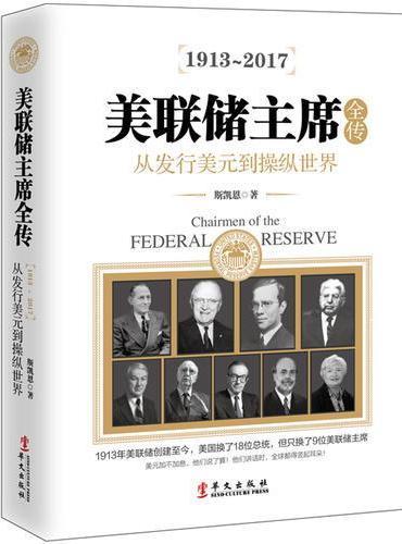 美联储主席全传:从发行美元到操纵世界