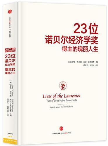 23位诺贝尔经济学奖得主的瑰丽人生