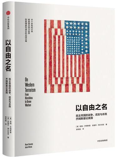 以自由之名:民主帝国的战争、谎言与杀戮,乔姆斯基论美国