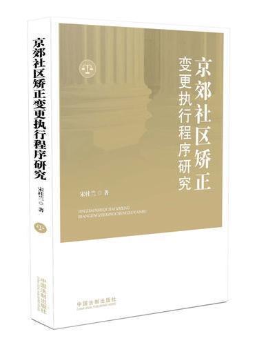 京郊社区矫正变更执行程序研究