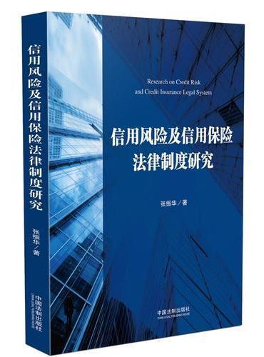 信用风险及信用保险法律制度研究