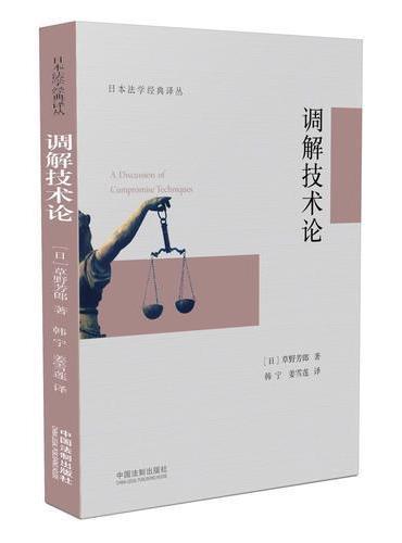 调解技术论(已被翻译成英文、印尼文,韩文等多种版本)