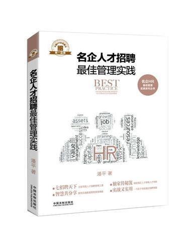 名企人才招聘最佳管理实践·名企HR最佳管理实践系列丛书