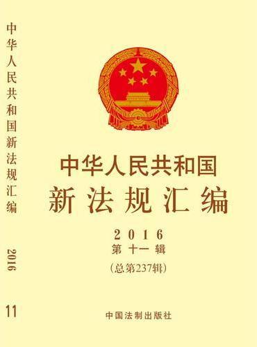 中华人民共和国新法规汇编2016年第11辑(总第237辑)