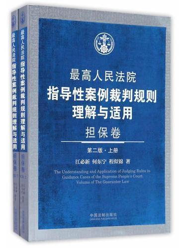 最高人民法院指导性案例裁判规则理解与适用·担保卷