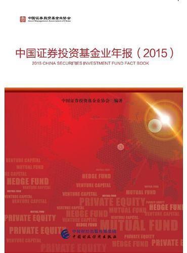 中国证券投资基金业年报(2015)