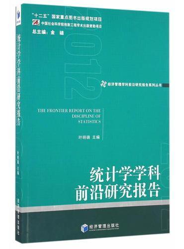 统计学学科前沿研究报告(2012)(经济管理学科前沿研究报告系列丛书)