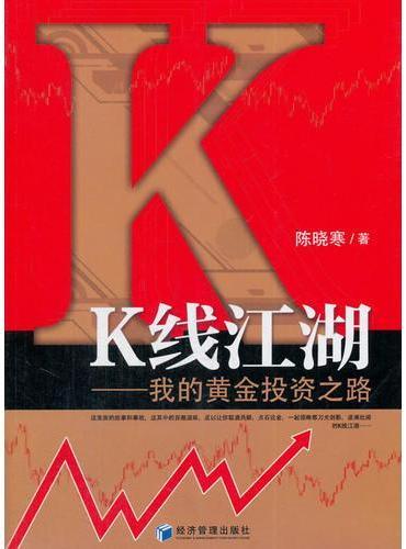 K线江湖——我的黄金投资之路
