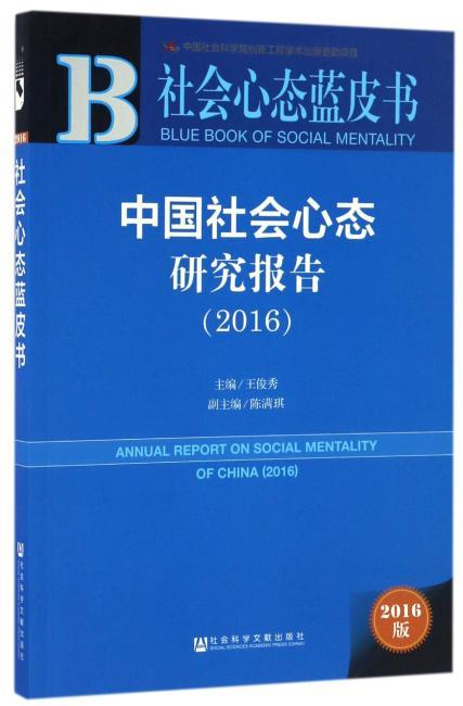 社会心态蓝皮书:中国社会心态研究报告(2016)