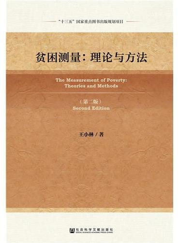 贫困测量:理论与方法 (第二版)