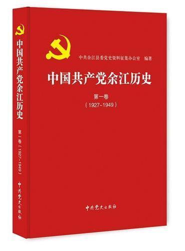 中国共产党余江历史,第一卷,1927—1949