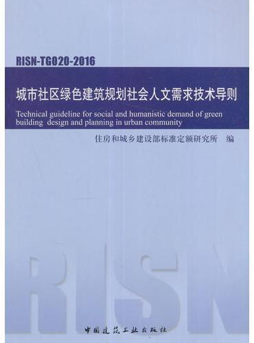 城市社区绿色建筑规划社会人文需求技术导则RISN-TG020-2016
