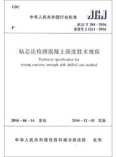 JGJ/T384-2016 钻芯法检测混凝土强度技术规程
