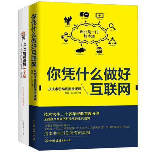 从技术思维到商业逻辑2册套装