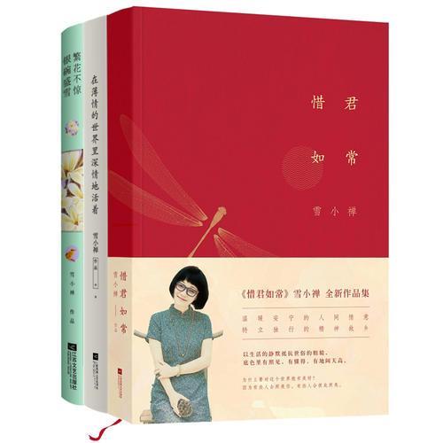 雪小禅经典作品3册套装