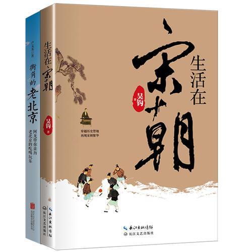生活在宋朝+街角的老北京2册套装