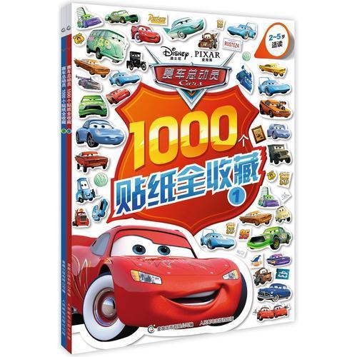 赛车总动员1000个贴纸全收藏(2册)