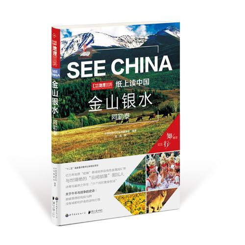 纸上读中国:金山银水·阿勒泰