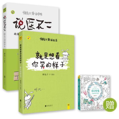 懒兔子漫话中医与生活(套装,全两册)