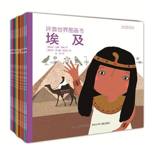 环游世界图画书(套装共10册)
