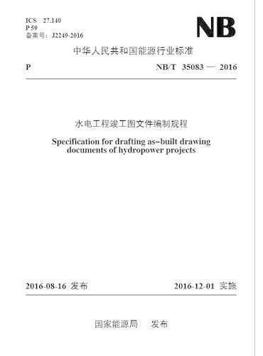 NB/T 35083—2016 水电工程竣工图文件编制规程