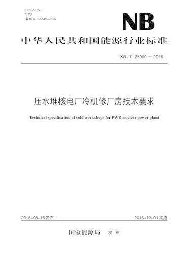 NB/T 25060—2016 压水堆核电厂冷机修厂房技术要求