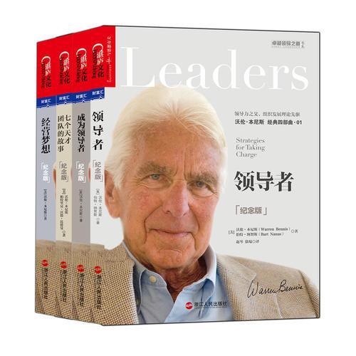 本尼斯领导力系列(套装共4本)