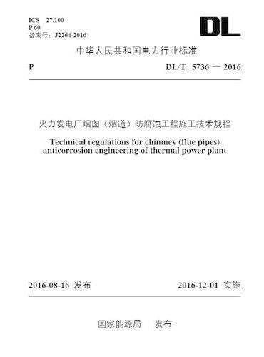 DL/T 5736—2016 火力发电厂烟囱(烟道)防腐蚀工程施工技术规程