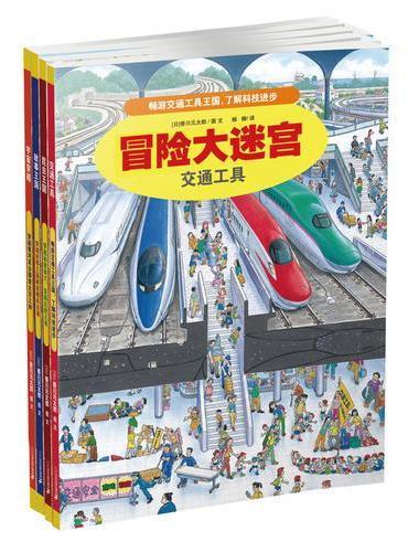冒险大迷宫 (共4册)宇宙穿越之旅/交通工具之旅/昆虫王国之旅/故事王国之旅