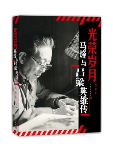 马烽与《吕梁英雄传》