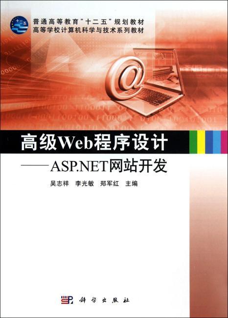 高级Web程序设计——ASP.NET网站开发