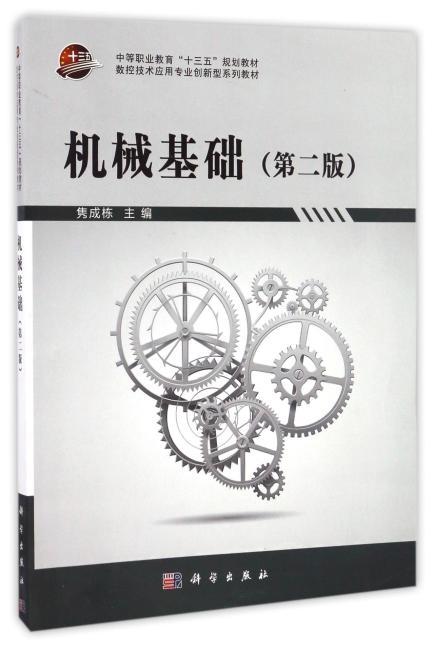 机械基础(第二版)