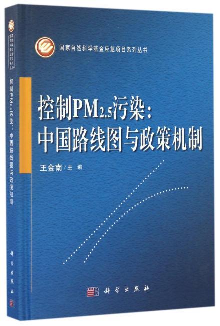 控制PM2.5污染:中国路线图与政策机制