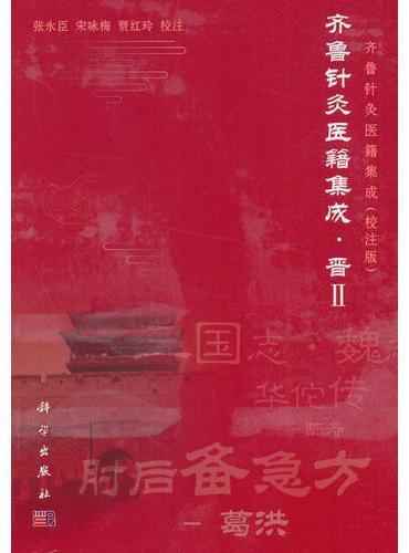 齐鲁针灸医籍集成·晋II