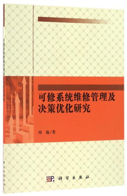 可修系统维修管理及决策优化研究