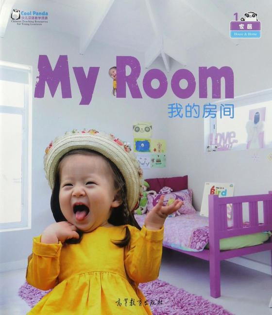 Cool Panda 少儿汉语教学资源:家居与日常生活 我的房间(汉语教学大书)