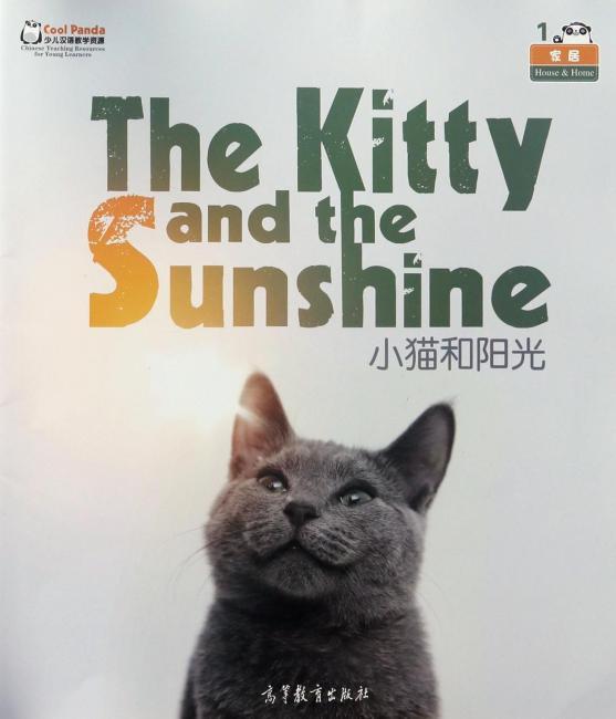 Cool Panda 少儿汉语教学资源:家居与日常生活 小猫和阳光(汉语教学大书)